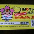 Photos: もとまる (^^) JIMOキャラ総選挙