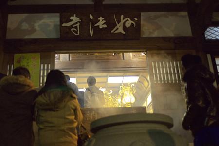 妙法寺 二年参り 01