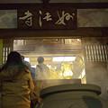 写真: 妙法寺 二年参り 01