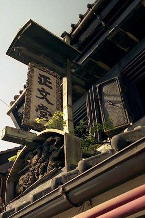 佐原 Film編 08