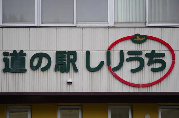 008_道の駅しりうち_1
