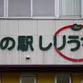 写真: 008_道の駅しりうち_1