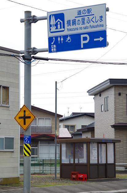 009_道の駅横綱の里ふくしま