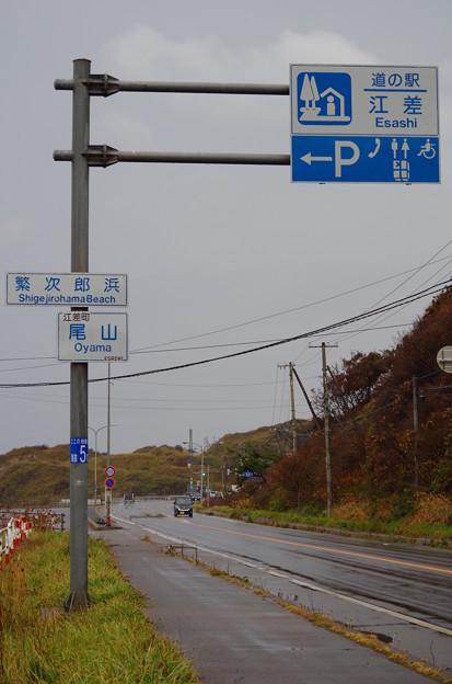 012_道の駅江差
