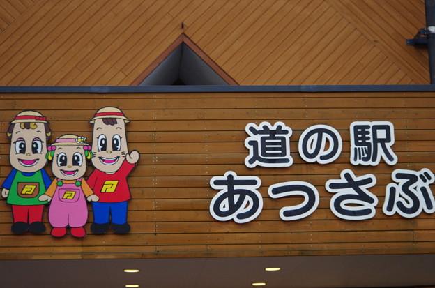 013_道の駅あっさぶ_1