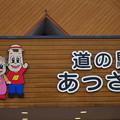 写真: 013_道の駅あっさぶ_1
