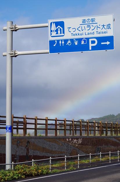 001_道の駅てっくいランド大成