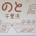 002_道の駅のと千里浜_1