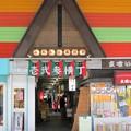 Photos: 27.11.24壱弐参横丁