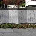 Photos: 27.11.24鹽竈海道「源氏物語」碑