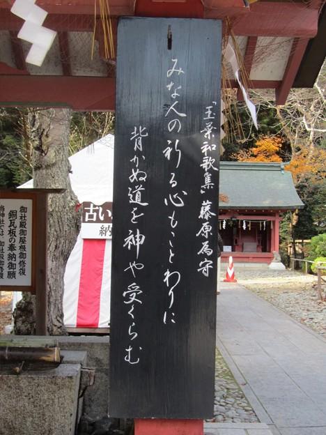 30.12.1「玉葉和歌集」藤原為守