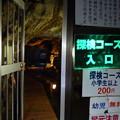 あぶくま洞探検コース+200円