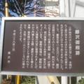 Photos: 059_藤沢御殿その1