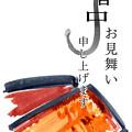Photos: 2019暑中お見舞_f