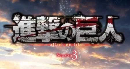 進撃の巨人 Season 3 第38話~第48話 あらすじまとめリンク