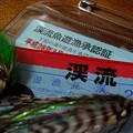 Photos: 手形