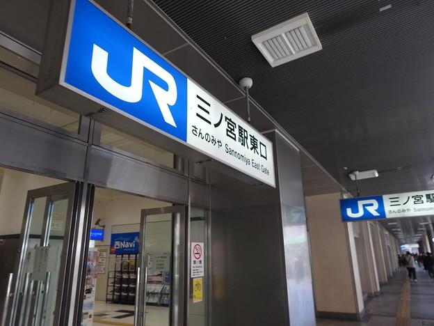 三ノ宮駅/東口