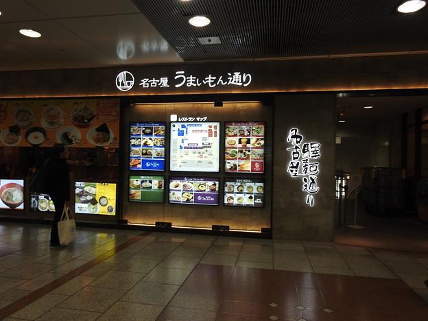 Photos: 名古屋駅/名古屋うまいもん通り