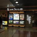 名古屋駅/名古屋うまいもん通り