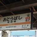 Photos: 尾頭橋駅/駅名標