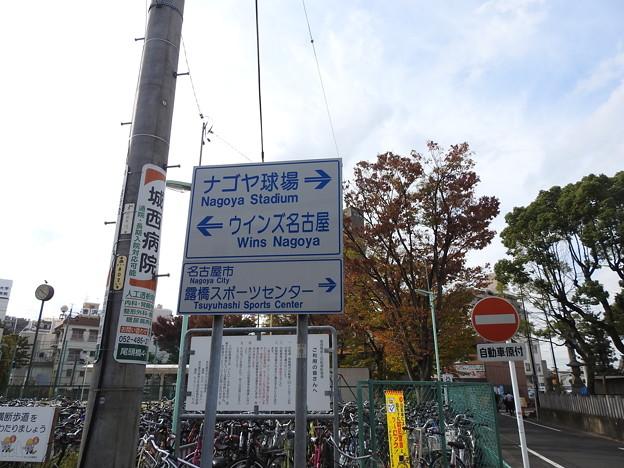 尾頭橋駅/ナゴヤ球場とウインズ名古屋への案内標識