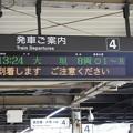 金山駅/4番線発着案内