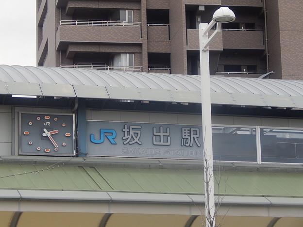 坂出駅/北口駅舎・駅名表示