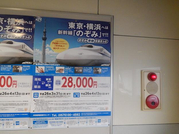 坂出駅/「のぞみ早得割引きっぷ」ポスター