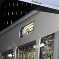 Photos: 紙屋町西停留場/700系電車・行先幕