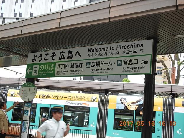 広島駅停留場/乗り場案内