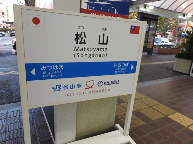 松山駅/コンコースにある駅名標