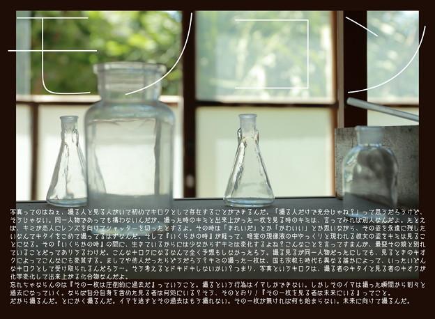 Photos: 【モノコン】県立○○高校写真部顧問 〇田〇郎教諭の持論