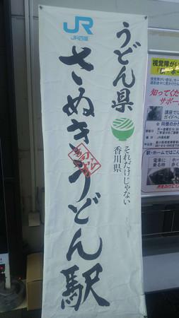 うどん県さすきうどん駅
